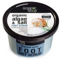 Organic shop скраб для ног морской песок 250 мл.