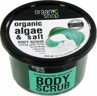 Organic shop скраб для тела атлантические водоросли 250мл