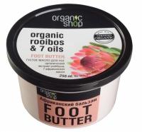 Organic shop масло для ног африканский бальзам 250мл