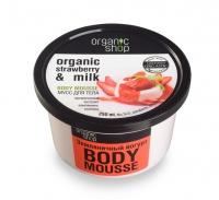 Organic shop мусс для тела землян. йогурт 250 мл
